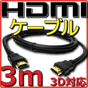 メール便可 HDMIケーブル バルク Ver1.4 3m フルHD 3D|e-device