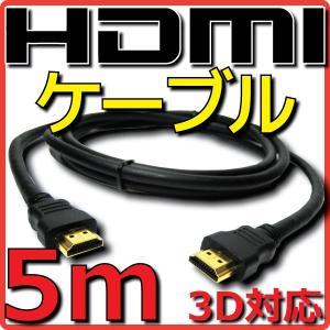 レターパックライト対応 HDMIケーブル バルク Ver1.4 5m フルHD 3D|e-device