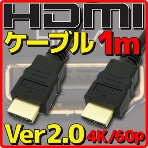 メール便可 新品 HDMIケーブル HDMI2.0 Ver2.0 1m バルク 4K60p フルHD 3D HDMI Ethernetチャンネル(HEC) オーディオリターンチャンネル(ARC) 伝送速度 18Gbps|e-device