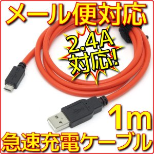 新品 メール便可 ルートアール スマホ 急速 USB 充電ケーブル 1m 最大2.4A出力 スマートフォン スマホ タブレット PC 充電器 マイクロUSB MicroUSB RC-UHCM10R|e-device