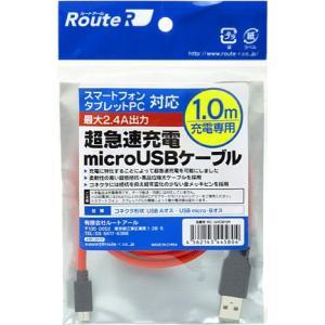 新品 メール便可 ルートアール スマホ 急速 USB 充電ケーブル 1m 最大2.4A出力 スマートフォン スマホ タブレット PC 充電器 マイクロUSB MicroUSB RC-UHCM10R|e-device|04