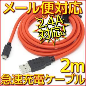 新品 メール便可 ルートアール スマホ 急速 USB 充電ケーブル 2m 最大2.4A出力 スマートフォン スマホ タブレット PC 充電器 マイクロUSB MicroUSB RC-UHCM20R|e-device