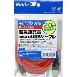 新品 メール便可 ルートアール スマホ 急速 USB 充電ケーブル 2m 最大2.4A出力 スマートフォン スマホ タブレット PC 充電器 マイクロUSB MicroUSB RC-UHCM20R|e-device|03