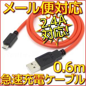 新品 メール便可 ルートアール スマホ 急速 USB 充電ケーブル 0.6m 最大2.4A出力 スマートフォン スマホ タブレット PC 充電器 マイクロUSB MicroUSB RC-UHCM06R|e-device