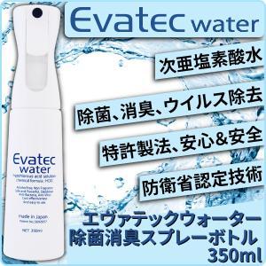 ポイント10倍 新品 エヴァテックウォーター 次亜塩素酸水 Turbo Bottle 除菌消臭スプレーボトル 350ml(200ppm) Evatec Water EW-TB350 花粉、ニオイ対策に|e-device