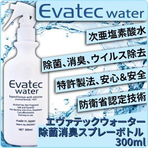 ポイント10倍 新品 エヴァテックウォーター 次亜塩素酸水 Mini Bottle 除菌消臭スプレーボトル 300ml(200ppm) Evatec Water EW-SB300S 花粉、ニオイ対策に|e-device