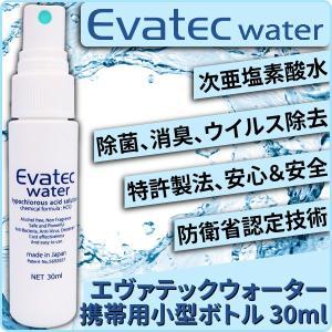 ポイント10倍 新品 エヴァテックウォーター 次亜塩素酸水 携帯用 除菌消臭スプレー 小型ボトル 30ml(200ppm) Evatec Water EW-MB30 花粉、ニオイ対策に|e-device