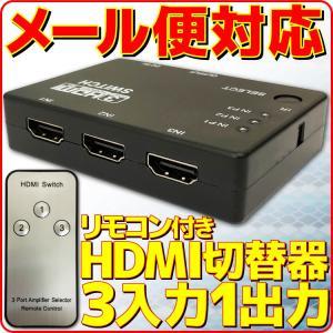 メール便送料無料 HDMI セレクター リモコン付き 切替器 スイッチャー 3:1 3入力 1出力 フルHD 3D対応 電源不要 コンパクト HDCP対応 切り替え|e-device