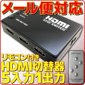 メール便送料無料 HDMI セレクター リモコン付き 切替器 スイッチャー 5:1 5入力 1出力 フルHD 3D対応 電源不要 コンパクト HDCP対応 切り替え|e-device