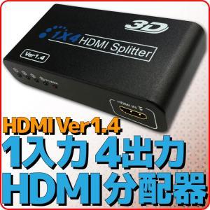 HDMI スプリッター コンパクト 分配器 1:4 1入力 4出力 HDMI Ver1.4 フルHD 3D HEC ARC HDCP対応 給電用USBケーブル付き|e-device