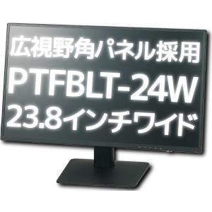 送料無料 アウトレット 24型 23.8インチ 広視野角 ワイド液晶モニター ディスプレイ ノングレア 非光沢 フルHD HDMI DVI VGA ブラック PTFBLT-24W プリンストン|e-device