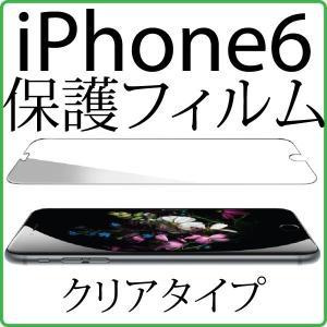 メール便対応 iPhone6 用 液晶保護 フィルム クリア 透明 タイプ e-device