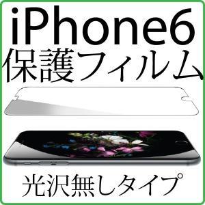 メール便対応 iPhone6 用 液晶保護 フィルム 光沢無し ノングレア アンチグレア タイプ e-device