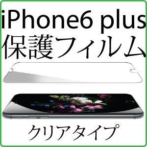 メール便対応 iPhone6 plus 用 液晶保護 フィルム クリア 透明 タイプ e-device