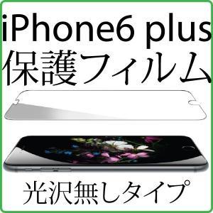 メール便対応 iPhone6 plus 用 液晶保護 フィルム 光沢無し ノングレア アンチグレア タイプ e-device