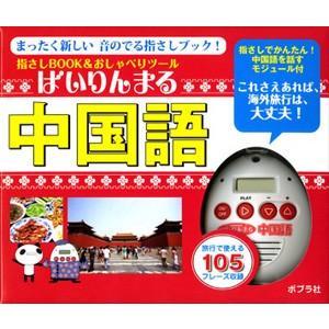 【新品】指さしBOOK & おしゃべりツール ばいりんまる 中国語|e-device