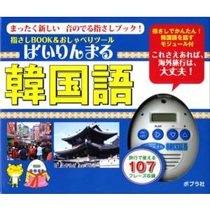 【新品】指さしBOOK & おしゃべりツール ばいりんまる 韓国語|e-device
