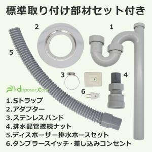 ディスポーザー標準取付工事用部材セット|e-disposer