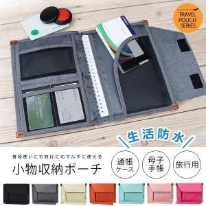 通帳ケース バッグインバッグ キャリング ポーチ ノート バッグ pc19 マルチケース パスポート...