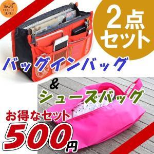 バッグインバッグ コスメポーチ PC06+PC03 2点セット レディース メンズ ポイント消化 500円 メール便対応 送料無料