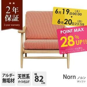ソファ ソファー 1人掛け 北欧 椅子 1P ノルン (IS)|e-dollar