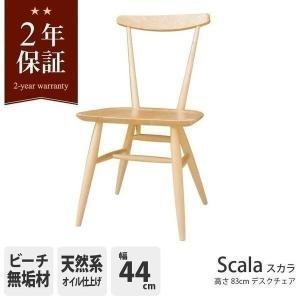 (IS) Scala(スカラ)幅44cm デスクチェア 学習机 勉強 パソコン 無垢材 ビーチ 天然木 椅子 背もたれ 木製|e-dollar