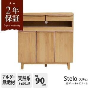 (IS) Stelo(ステロ)幅90cm キャビネット収納家具アルダー無垢材パソコンデスク引出しスライドテーブル自然素材 e-dollar
