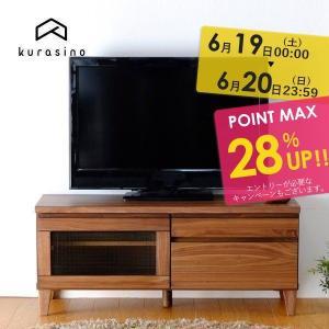 テレビ台 ウォールナット 木製 フロック 100 テレビボード (IS)|e-dollar