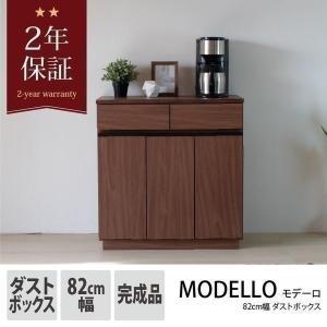 キッチン ゴミ箱 ウォルナット モデーロ 82 ダストボックス (IS)|e-dollar