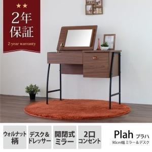 幅90 ドレッサー ミラー テーブル  プラハ (IS)|e-dollar