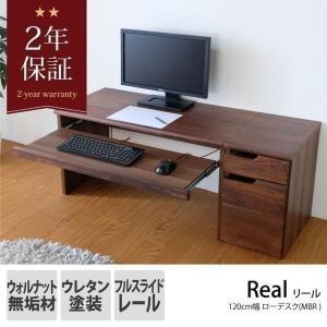 大特価!売り切れ次第終了 ウォルナット パソコンデスク 木製 幅120 リール (IS)|e-dollar