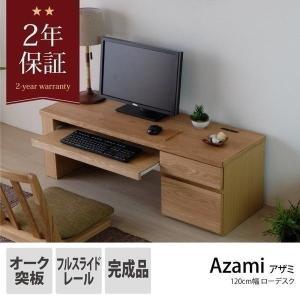 PC 机  オーク材 アザミ ローデスク120 (IS)|e-dollar