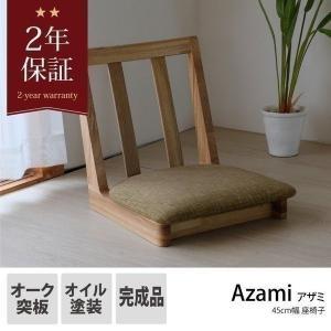 大特価!売り切れ次第終了 イス 和風 オーク材 アザミ 座椅子 (IS)|e-dollar