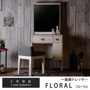 ドレッサー 鏡台 化粧台 フローラル 60幅 一面鏡 ドレッサー(IS)|e-dollar