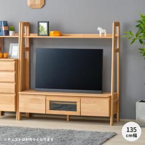 テレビ台 テレビボード アルダー 無垢 135 エルザ (IS)|e-dollar