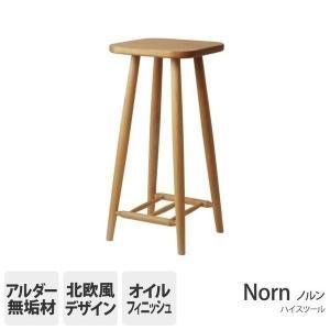 チェア 椅子 北欧 木製 ノルン ハイスツール (IS)|e-dollar