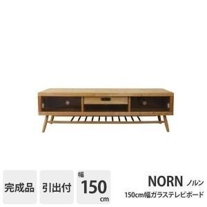 (IS) Norn (ノルン) 150cm 幅 ガラス ボード TV台 TVボード 42インチ 37インチ 32インチ シンプル ナチュラル 天然木 アルダー 無垢材 木製 収納 フラップ扉|e-dollar