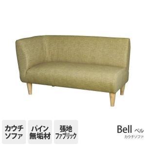 BELL(ベル) 2P カウチソファ 二人掛け ファブリック パイン材|e-dollar