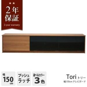 テレビ台 テレビボード 収納家具 トーリ 150 テレビボード (IS)|e-dollar