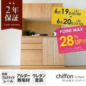大特価!売り切れ次第終了 食器棚 キッチン収納 キッチンボード シフォン2  幅120(IS)|e-dollar