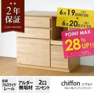大特価!売り切れ次第終了 キッチンカウンター ローボード 食器棚 シフォン2 幅90(IS)|e-dollar
