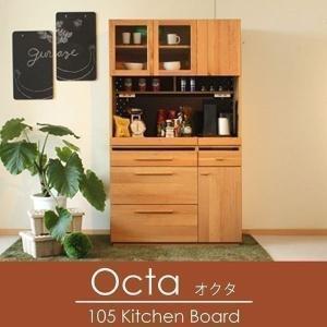 (TO)Octa(オクタ)シリーズ・105cm幅キッチンボード 北欧 オーク|e-dollar