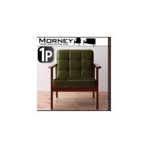(CO)木肘レトロソファ MORNEY(モーニー) 1P|e-dollar
