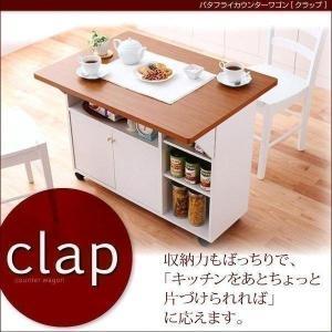 (CO)バタフライカウンターワゴン(clap)クラップ|e-dollar
