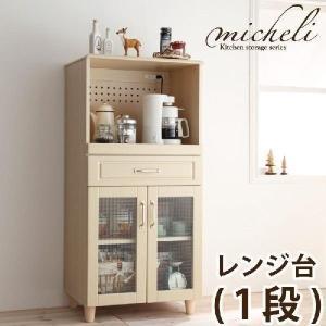 (CO)カントリー調キッチン収納シリーズ(micheli)ミシェリ レンジ台(1段)|e-dollar