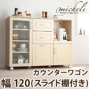 (CO)micheli(ミシェリ) カウンターワゴン 幅120(スライド棚付き) カントリー調キッチン収納シリーズ|e-dollar