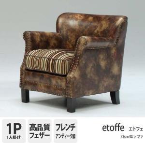 (SE)etoffe(エトフェ)1Pソファ|e-dollar