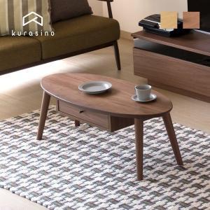 ポイント最大31倍!【大特価】センターテーブル リビングテーブル コーヒーテーブル 木製 リビング ...