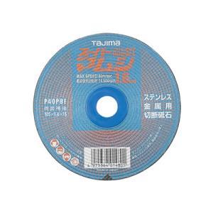 スーパーマムシ切断砥石 105(刃厚1.6mm)|e-dougu
