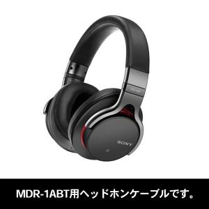(お取り寄せ) SONY MDR-XB950BT/1ABT用ヘッドホンケーブル(納期お問い合わせください)|e-earphone